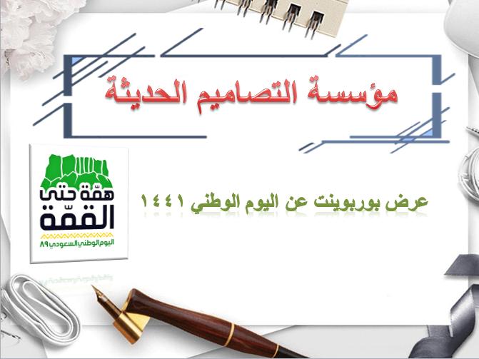 عرض بوربوينت عن اليوم الوطني 1441 للمملكة العربية السعودية