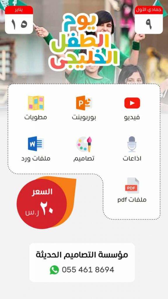 يوم الطفل الخليجي